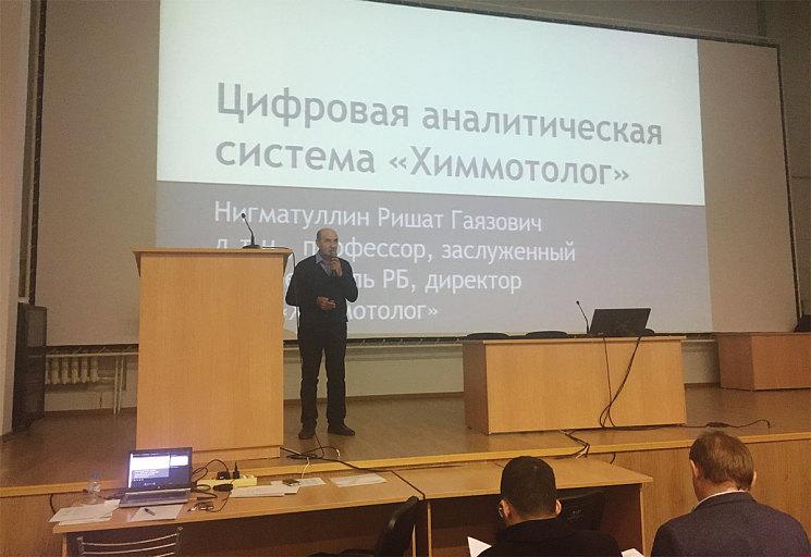 Выступление директора ООО «Химмотолог» на форуме «Дни технологического предпринимательства в Башкортостане» 10 ноября 2017 года