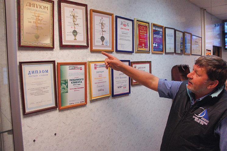 Славная история СТО – грамоты, дипломы…
