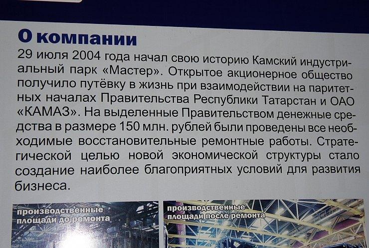 КАМАТЕК, производственная компания Набережные