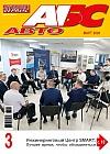 https://abs-magazine.ru/photo/covers/276.jpg